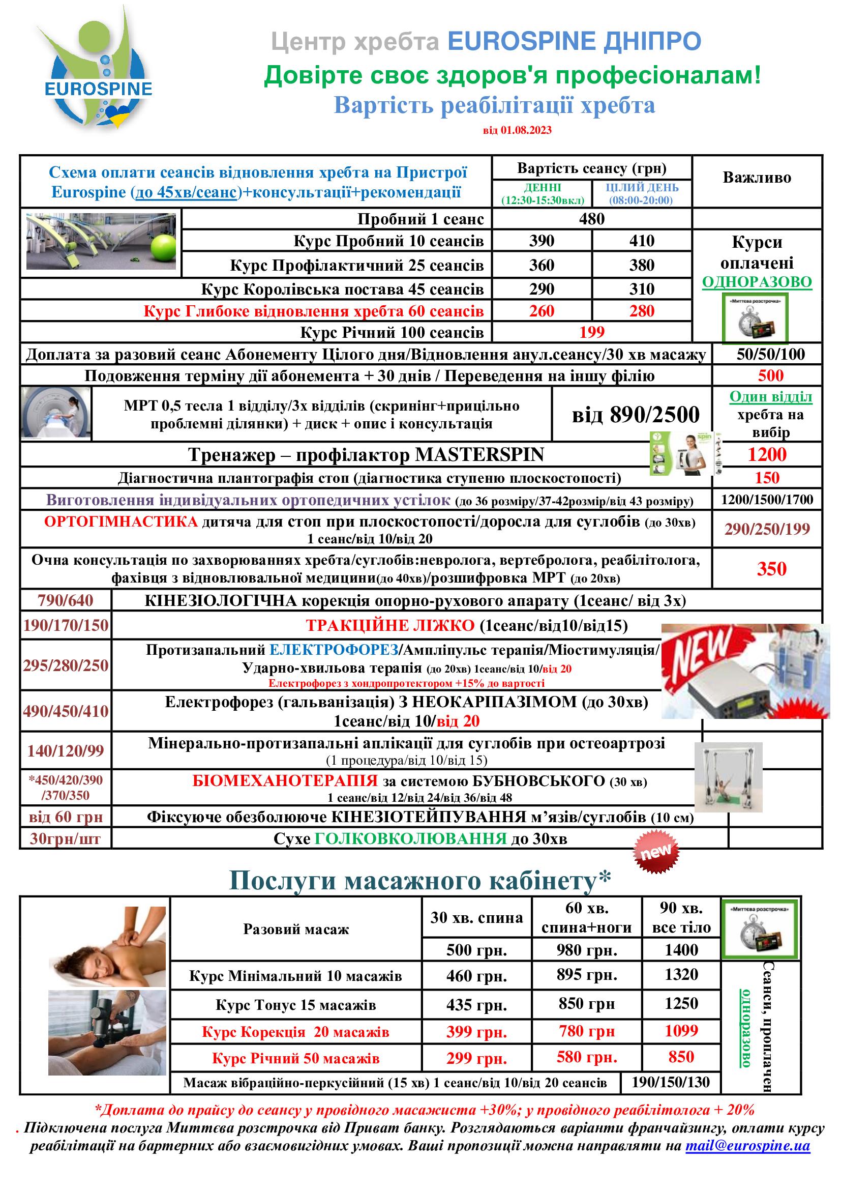 http://eurospine.ua/price/dnepr.jpg